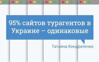 ODEV.io: Татьяна Кондратенко: «95% сайтов турагентов в Украине – одинаковые»